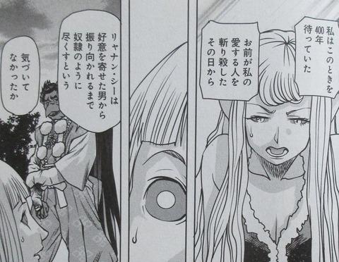 妖怪の飼育員さん 8巻 感想 00073