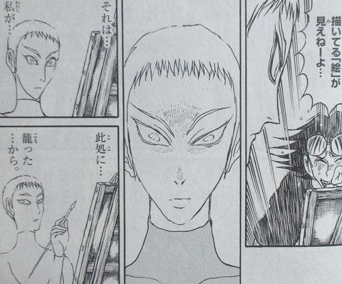 双亡亭壊すべし 25巻 最終回 感想 086