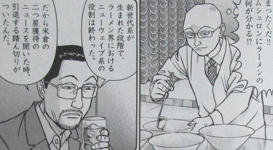 らーめん再遊記 1巻 感想 00115