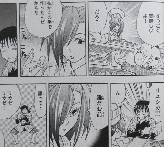 マテリアル・パズル 神無き世界の魔法使い 5巻 感想 00038