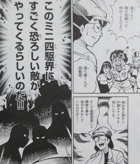 ハイパーダッシュ!四駆郎 4巻 感想 00052