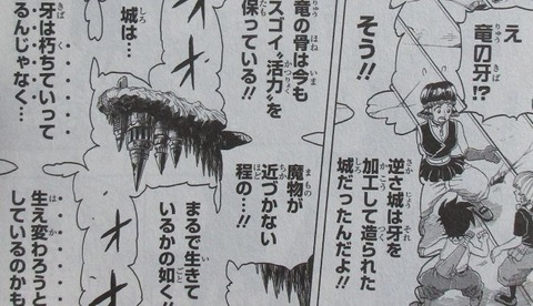 BUILD KING 1巻 感想 ネタバレ 49