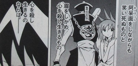シャーマンキングzero 1巻 感想 0067