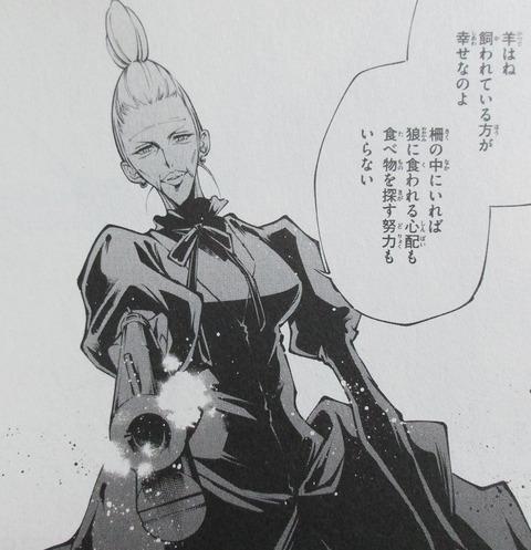 シャーマンキング マルコス 2巻 感想 ネタバレ 37