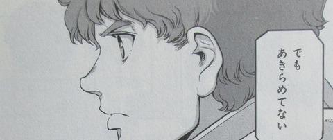 機動戦士ムーンガンダム 7巻 感想 ネタバレ 94