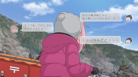 ゆるキャン 2期 第1話 感想 0791