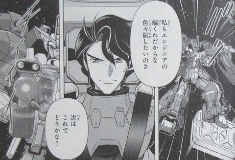 ガンダムW G-UNIT オペレーション・ガリアレスト 3巻 感想 29