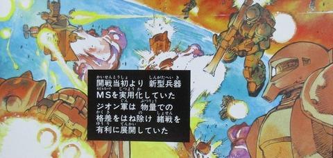 機動戦士ガンダム戦記 Lost War Chronicles 1巻 感想 06