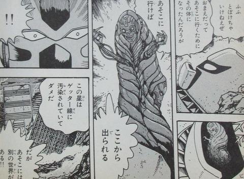ゲッターロボ アーク 第13話 感想 8