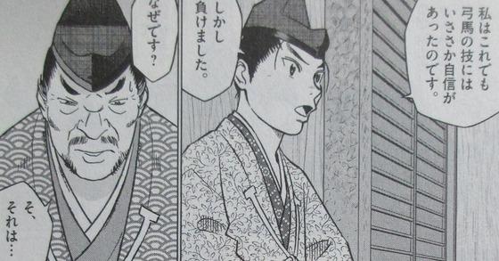 新九郎、奔る! 4巻 感想 00097