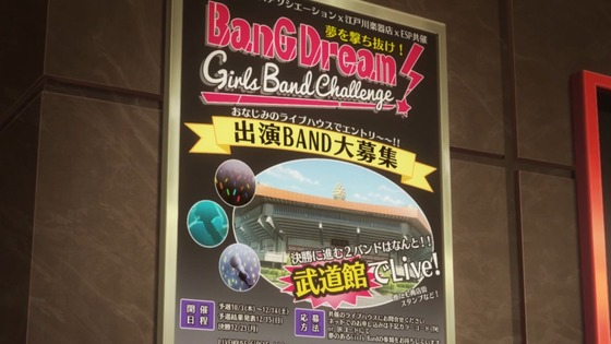 バンドリ! 3期 第1話 感想 00360