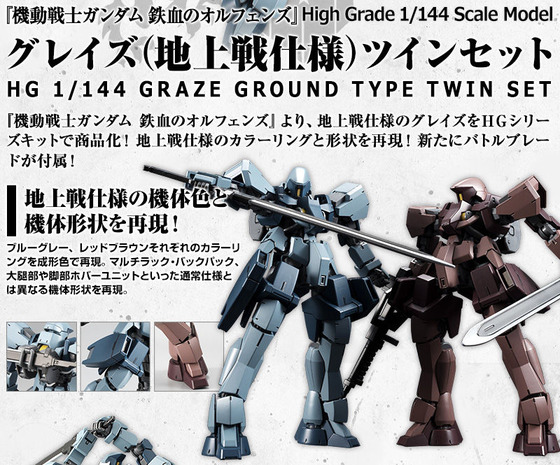 20170823_hg_graze_twin_03