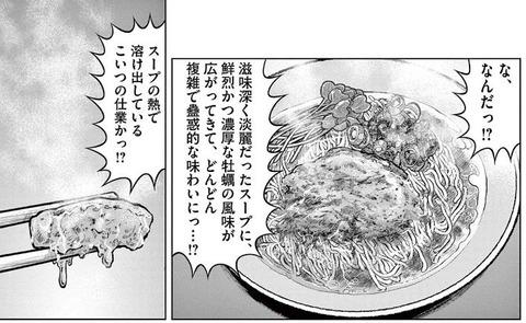らーめん再遊記 3巻 感想 01
