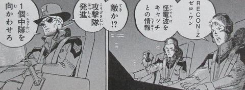 ガンダム 新ジオンの再興 感想 00064
