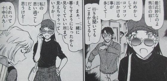 名探偵コナン 98巻 感想 00050