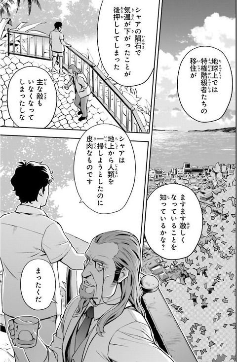 機動戦士ガンダム 閃光のハサウェイ 1巻 感想 ネタバレ 13