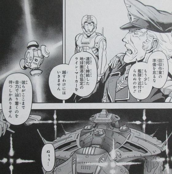 ガンダム0083 REBELLION 14巻 感想 00088