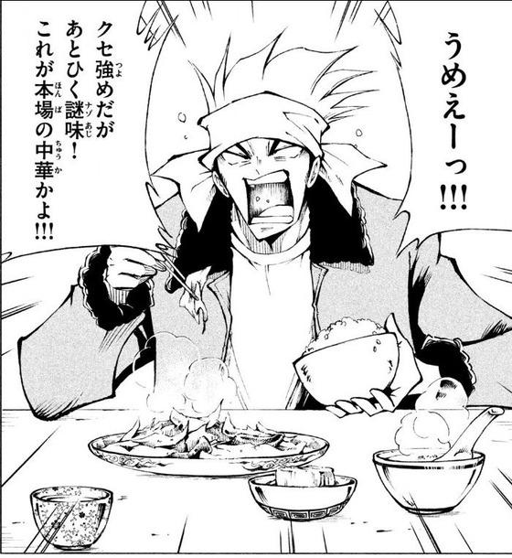 シャーマンキング レッドクリムゾン 1巻 感想 00011