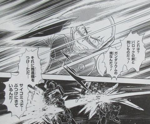 クロスボーンガンダムDUST 11巻 感想 00031