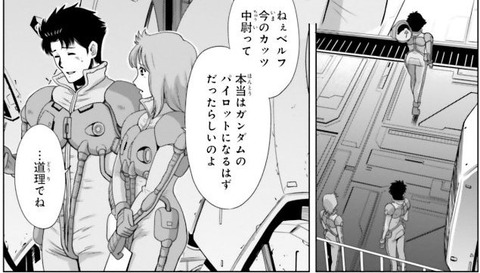 ガンダムF90FF 3巻 感想 03