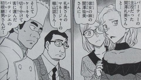名探偵コナン 99巻 感想 ネタバレ 14