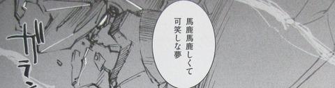 A.O.Z RE-BOOT ガンダム・インレ 6巻 感想 71