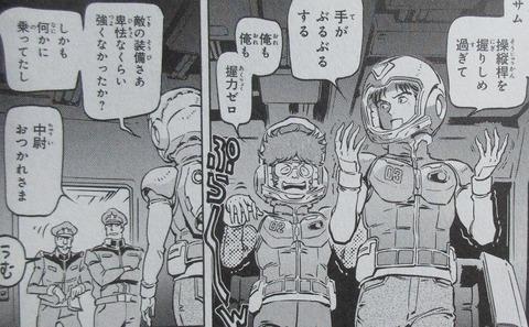 機動戦士ガンダムF91 プリクエル 2巻 感想 ネタバレ 11