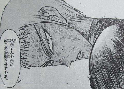 双亡亭壊すべし 20巻 感想 34