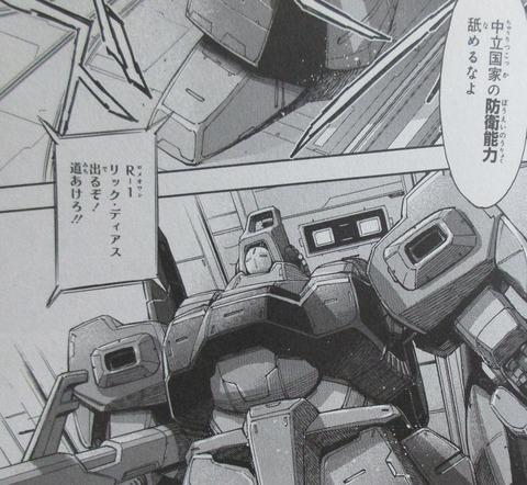 機動戦士ガンダムNT 4巻 感想 20
