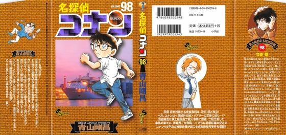 名探偵コナン 98巻 感想 00074
