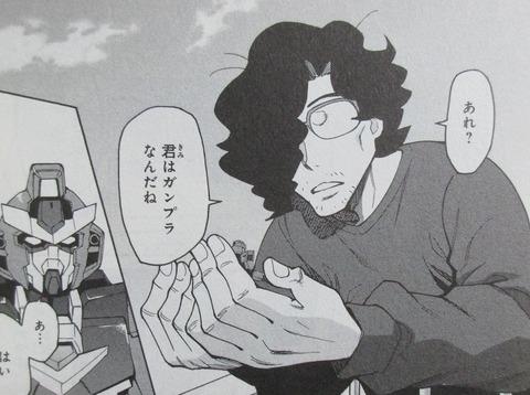 ガンダムビルドダイバーリゼ 3巻 最終回 感想 072