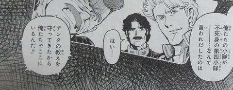 ガンダム0083 REBELLION 15巻 感想 53