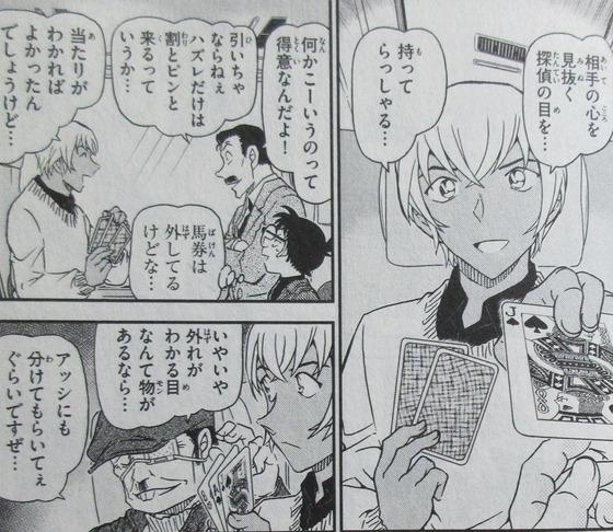 名探偵コナン 97巻 感想 00014