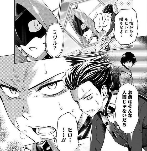 ダーリン・イン・ザ・フランキス 7巻 感想 00013