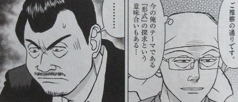らーめん再遊記 3巻 感想 05