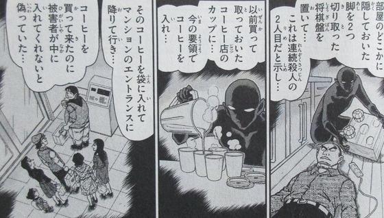 名探偵コナン 98巻 感想 00065
