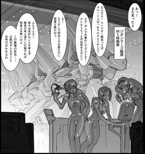 A.O.Z Re-Boot ガンダム・インレ くろうさぎのみた夢 4巻 感想 00048