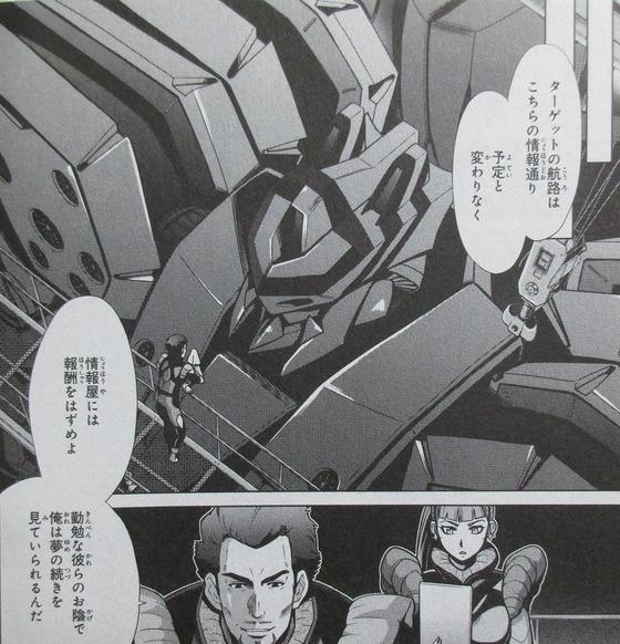 機動戦士ガンダムF90FF 2巻 感想 00039