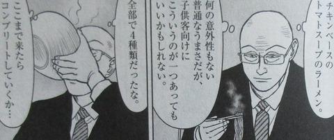 らーめん再遊記 3巻 感想 37