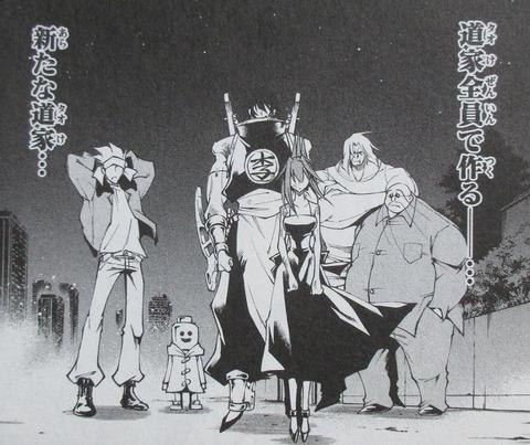 SHAMAN KING レッドクリムゾン 2巻 感想 00068