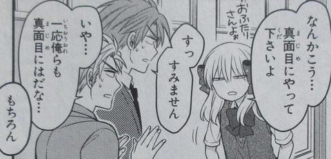 月刊少女野崎くん 12巻 感想 00012