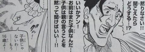 黙示録の四騎士 3巻 感想 09