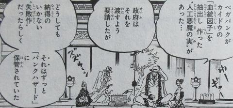 ONE PIECE 100巻 感想 25