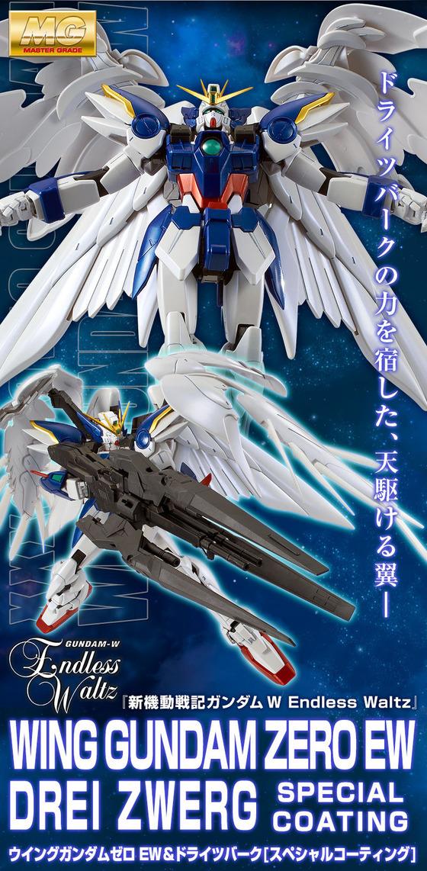 20171031_wing_gundam_zero_ew_02