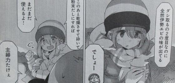 ゆるキャン 9巻 感想 00064