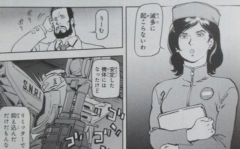 機動戦士ガンダムF91 プリクエル 1巻 感想 ネタバレ 60
