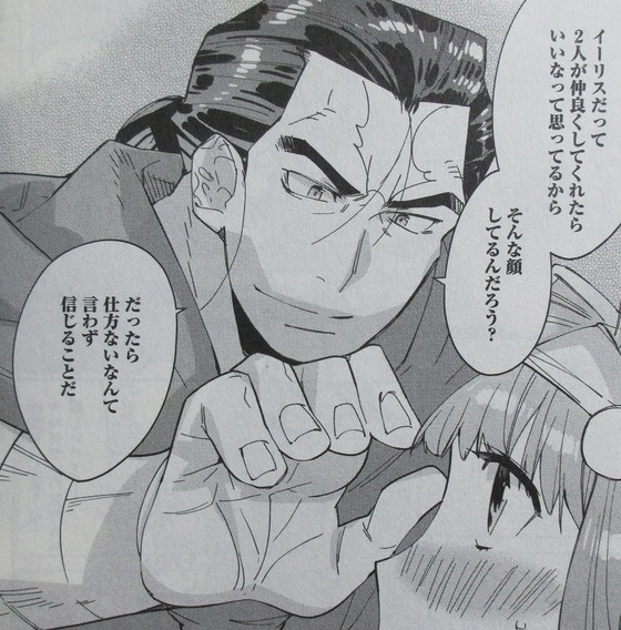 異世界ちゃんこ 4巻 感想 00066