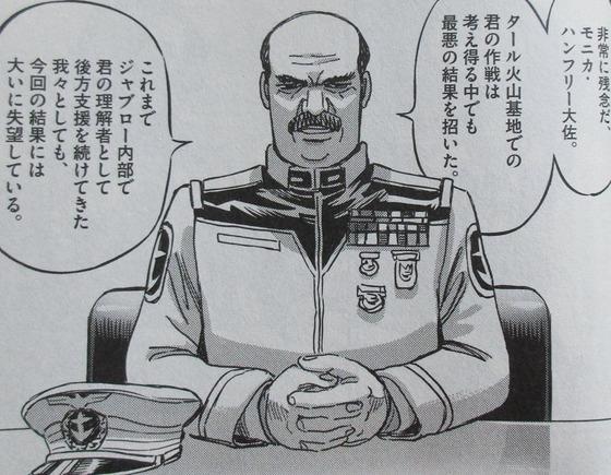 機動戦士ガンダム サンダーボルト 15巻 感想 00031