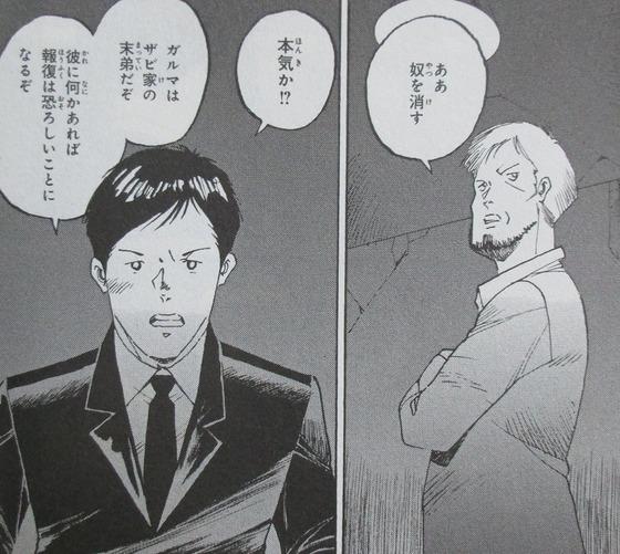 ガンダム MS戦記REBOOT 3巻 感想 最終回 00039