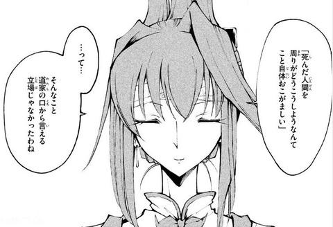 シャーマンキング レッドクリムゾン 2巻 感想 00024